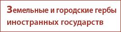 Земельные и городские гербы иностранных государств