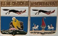 Комплект значков «Гербы городов Иркутской губерния» (2 штуки) (Селенгинск, Троицкосавск)