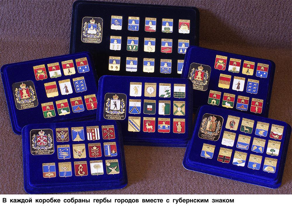 Значки гербы городов россии гонг конга